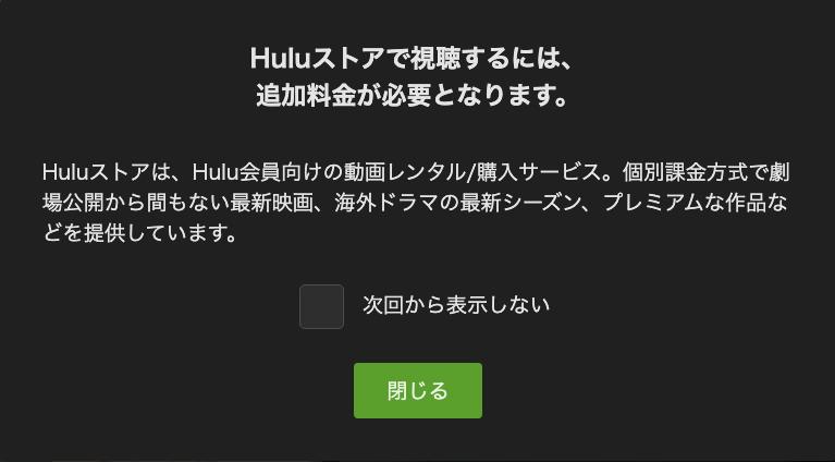 Hulu サブスクリプションとアイテム課金