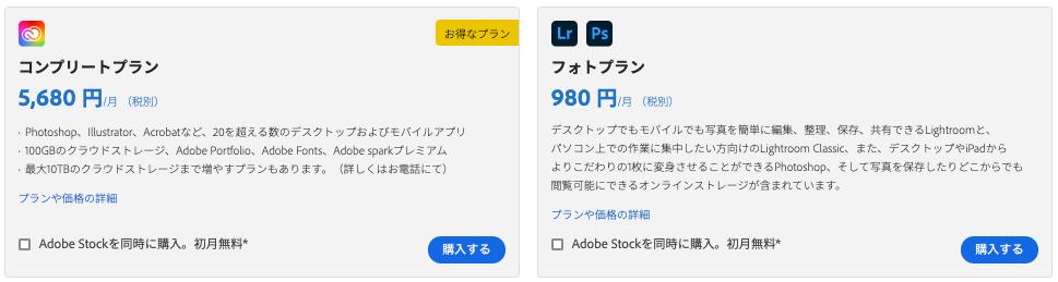 Adobe 料金体系