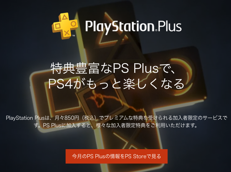 PlayStation Plus 特典