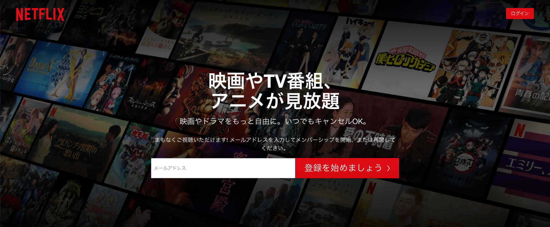 Netflix Top JP 2020/11/14