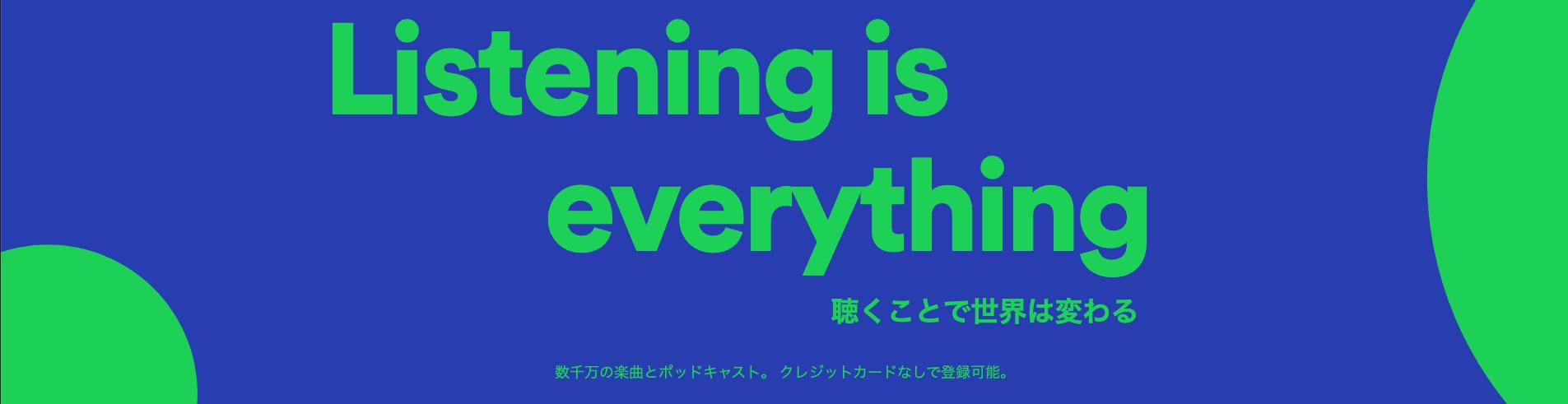 Spotify Japan 2020/11